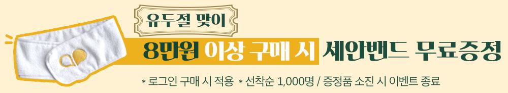 8만원이상